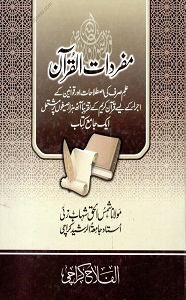 Mufradat Ul Quran