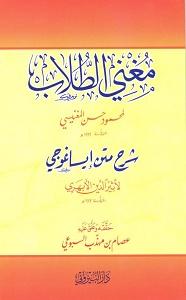 Mughni Al Tullab Arabic Sharh Eisa Ghoji مغنی الطلاب