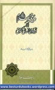 Paighabar E Islam Aur Bunyadi Insani Haqooq