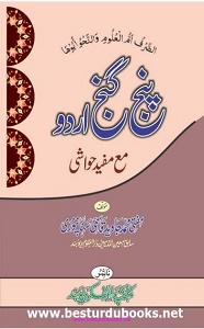 Panj Ganj Urdu  پنج گنج اردو مع حواشی