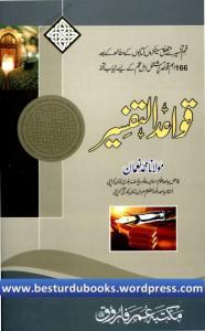 Qawaid Ut Tafseer