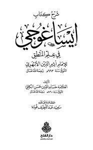 Arabic Sharh Eisa Ghoji عربی شرح ایساغوجی