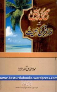 Subah Ki Barkaten Aur Namaz E Fajar Ki Ahmiyat