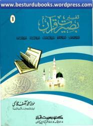 Tafseer E Baseerat E Quran