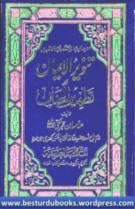 Tanveer Ul Iman-Tatheer ul Janan