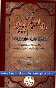 Tareekh E Darul Uloom Deoband