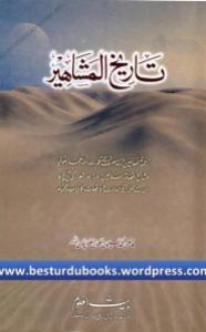 Tarekh Ul Mashaheer