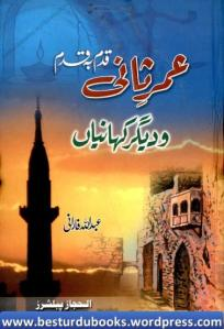 Umar E Sani Qadam Ba Qadam