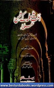Ummat E Muslima Kay Muhsin Ulama