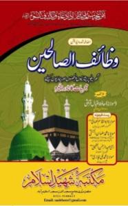 Wazaif Us Saleheen