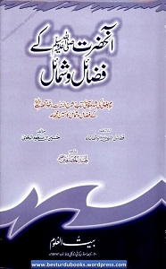 Aan Hazrat (SAW) Kay Fazail O Shamail