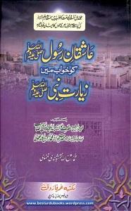 Aashiqan E Rasool(SAW) Ko Khawab Me Ziarat E Nabi(SAW)