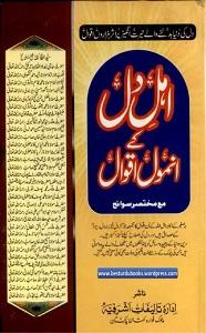 Ahl E Dil Kay Anmol Aqwal