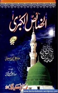 Al Khasais Ul Kubra Urdu