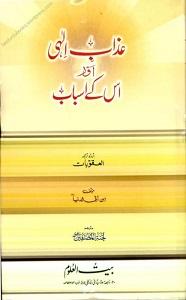 Azab E Ilahi Aur Us Kay Asbab