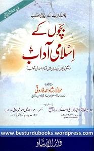 Bachon Kay Islami Adaab