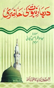 Darbar E Nabuwwat Ki Hazri
