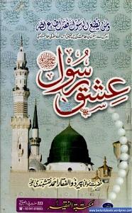 Ishq E Rasool (SAW)