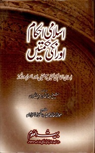 Islami Ahkam Aur Unki Hikmaten