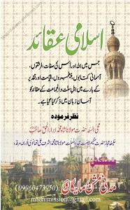 Islami Aqaid