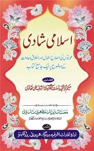 Islami Shadi By Maulana Ashraf Ali Thanvi اسلامی شادی