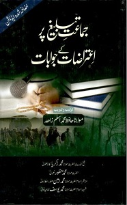 Jamaat Tableegh Par Aetirazaat Kay Jawabat