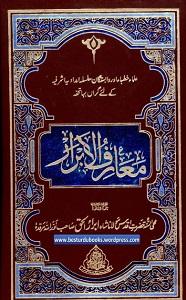 Maarif Ul Abrar