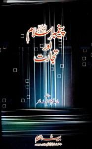 Peghambar E Islam Awr Tijarat