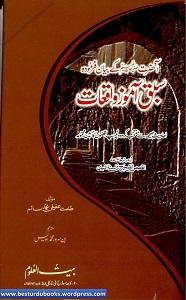 Sabaq Aamoz Waqiat