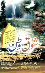 Shauq E Watan