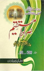 Sirat E Mustaqeem Par Eterazat Ka Jaiza