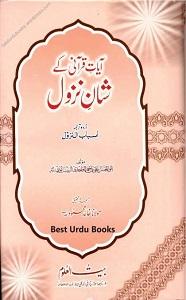 Ayaat Qurani Kay Shan E Nuzool