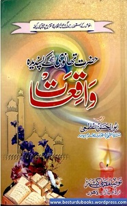 Hazrat Thanvi Kay Pasandida Waqiat