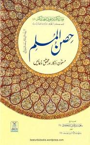 Hisn Ul Muslim Urdu
