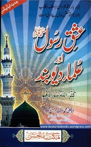 Ishq E Rasool (SAW) Aur Ulama Deoband
