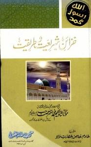 Khazain E Shariat O Tariqat