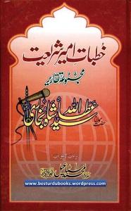 Khutbaat E Ameer E Shariat