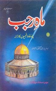 Mah e Rajab Chand Galat Fehmiyon Ka Azala