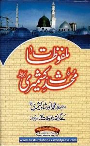 Malfuzaat E Muhaddis Kashmiri