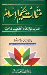 Maqalaat E Hakeem Ul Islam