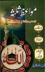 Mawaiz E Salasah