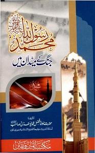 Muhammad (SAW) Jang Kay Maidan Men