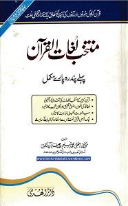 Muntakhab Lughaat Ul Quran