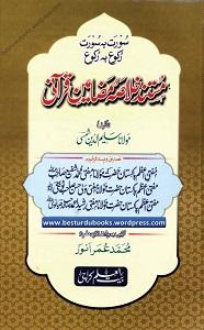 Mustanad Khulasa Mazameen E Qurani