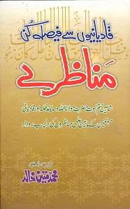 Qadianio Say Faisla Kun Munazaray