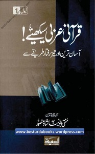 Qurani Arabi Seekhiay