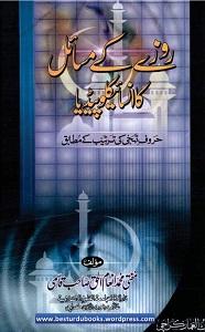 Rozy kay Masail ka Encyclopedia By Mufti Inam ul Haq Qasmi روزے کے مسائل کا انسائیکلوپیڈیا
