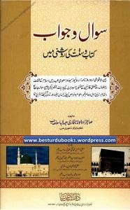 Sawal O Jawab