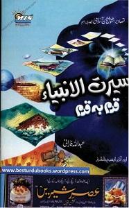 Seerat Ul Anbiya Qadam Ba Qadam
