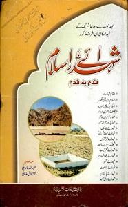 Shuhada E Islam Qadam Ba Qadam